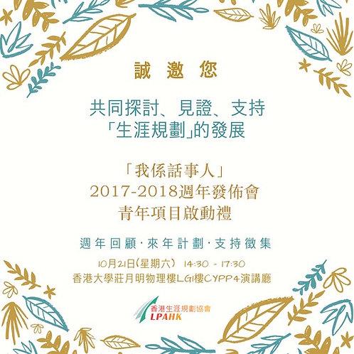 「我係話事人」香港生涯規劃協會2017-2018週年發佈會 暨 青年項目啓動禮