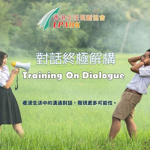 對話終極解構 Training on Dialogue 🗣🗣