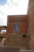 Wadi Rum Visitor Center Jordan