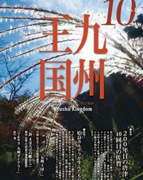 九州王国.jpg