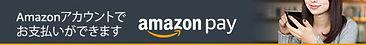 アマゾン支払いバナー.jpg