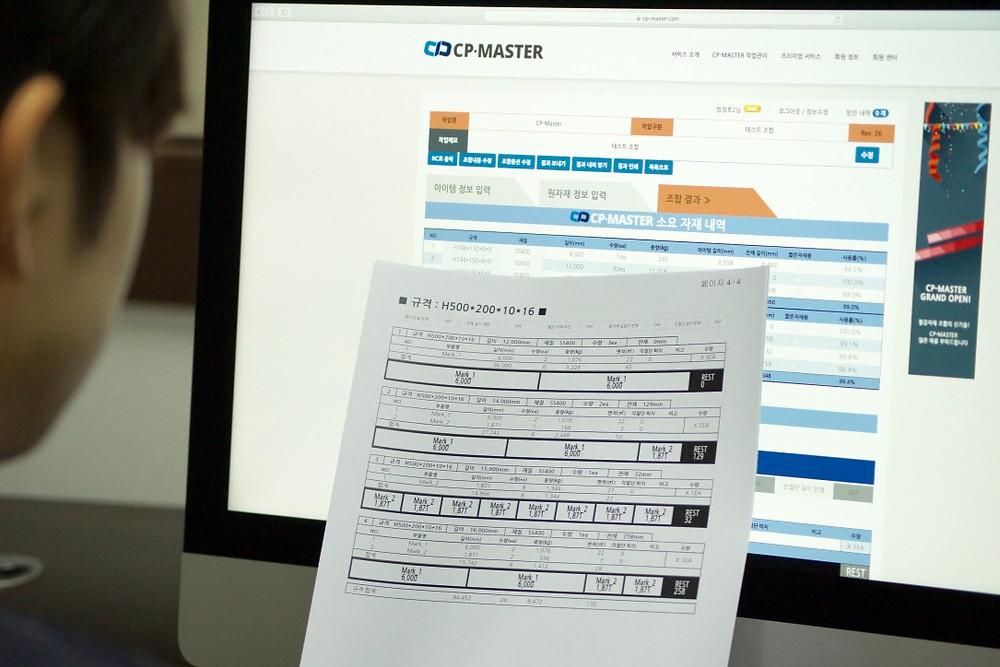 CP-Master를 이용하는 작업자