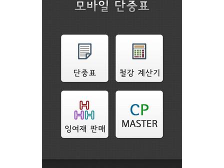 풍성스틸, 철강인들의 필수 앱 '모바일단중표' 출시
