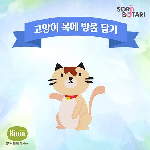 고양이 목에 방울 달기(1년)