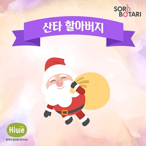 산타 할아버지(1년)