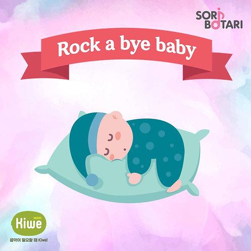 Rock a bye baby(1년)