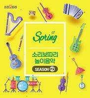 [시즌2] 01 봄 놀이음악 보따리(섬네일용).jpg