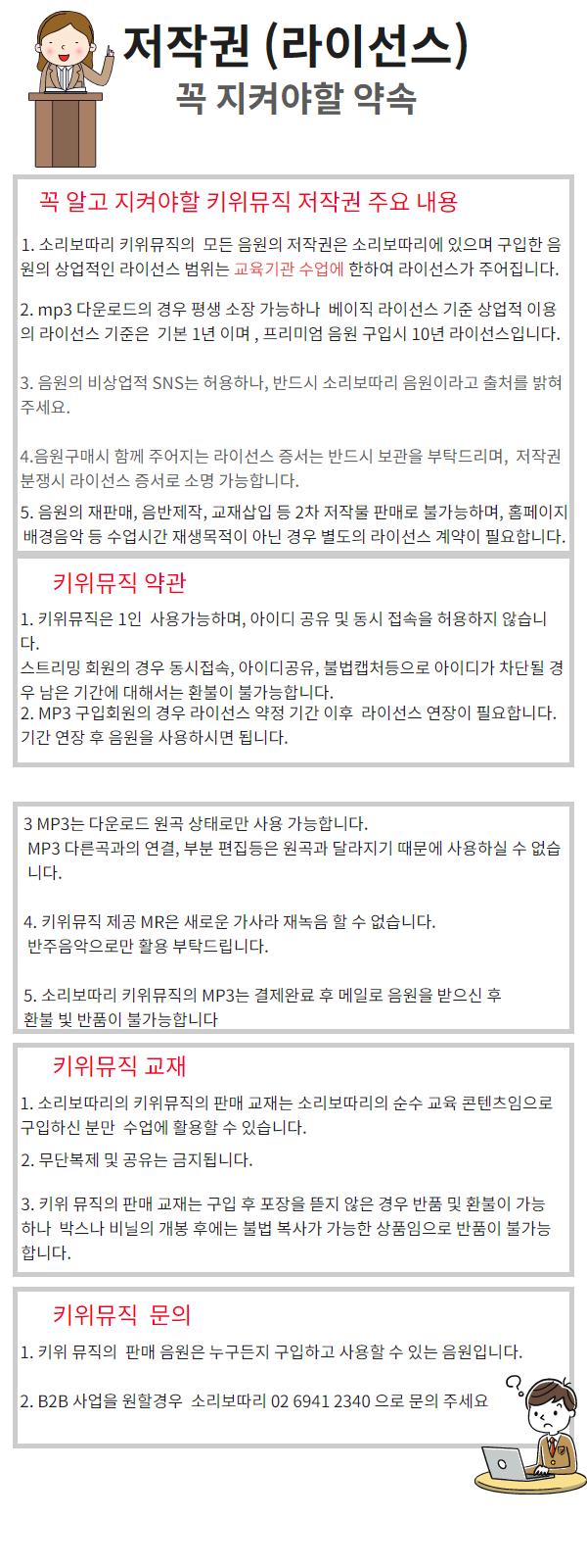 [복사본] 라이선스 안내 (2).png