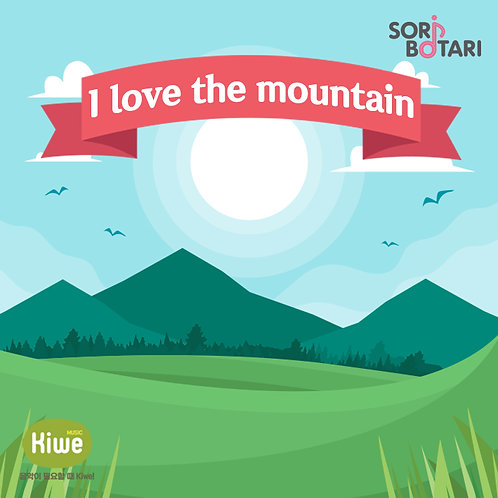 I Love the mountains(10년)