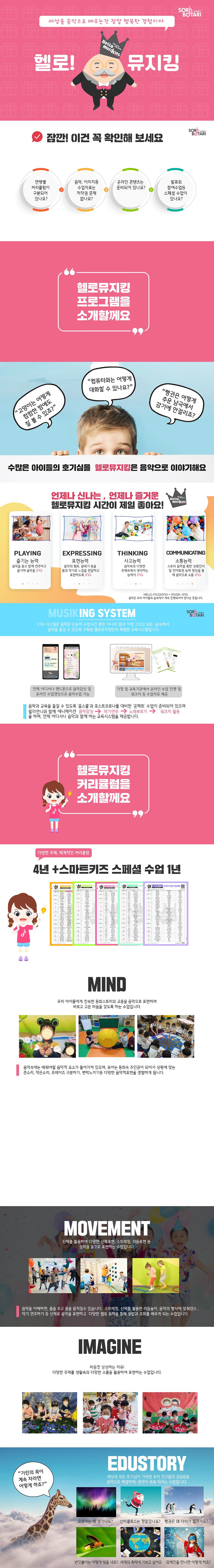 [홈피상세]  2022기헬로뮤지킹-예술통합 지사 가맹용.png