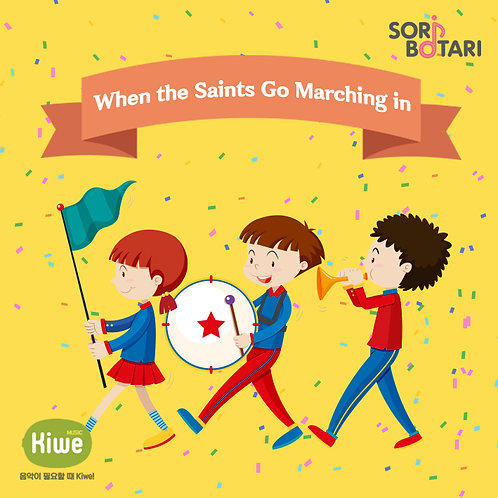 When the Saints Go Marching in(10년)