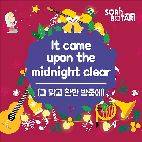 It Came Upon The Midnight(1년)
