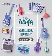 [시즌2] 04 겨울 놀이음악 보따리(섬네일용).jpg
