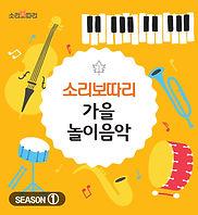 [시즌1] 03 가을 놀이음악 보따리(섬네일용).jpg