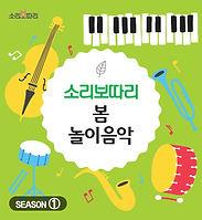 [시즌1] 01 봄 놀이음악 보따리(섬네일용).jpg