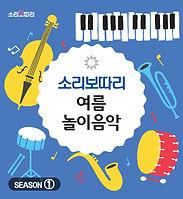 [시즌1] 02 여름 놀이음악 보따리(섬네일용).jpg