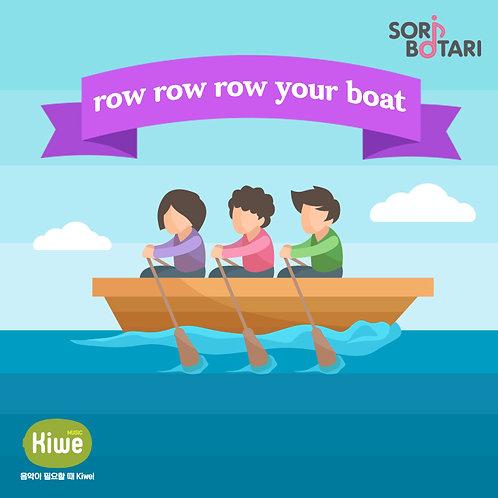 Row row row your boat(10년)