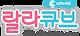 랄라코딩 로고(큐브로이드).png