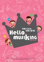 2019시즌 헬로뮤지킹 광고 전단-최조