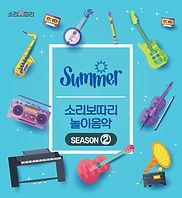 [시즌2] 02 여름 놀이음악 보따리(섬네일용).jpg