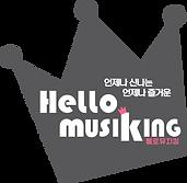 2019 헬로뮤지킹 왕관 로고.png