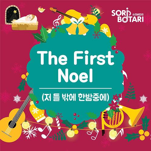 The First Noel(저들밖에 한밤중에)(1년)