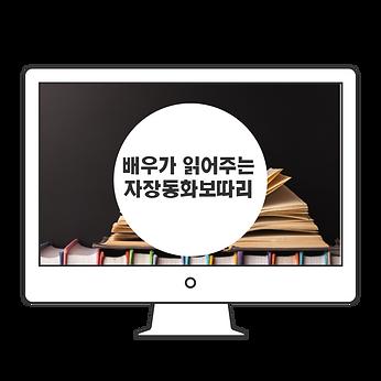 소리보따리 홈페이지 디자인.png
