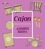 08 카혼 놀이음악 보따리(섬네일용).jpg