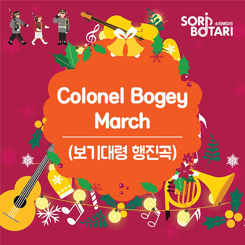 Colonel Bogey March(보기대령 행진곡)(1년)