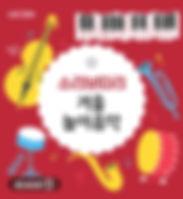 [시즌1] 04 겨울 놀이음악 보따리(섬네일용).jpg