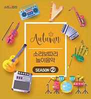 [시즌2] 03 가을 놀이음악 보따리(섬네일용).jpg
