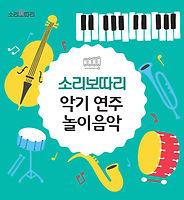 05 악기 연주 보따리(섬네일용).jpg