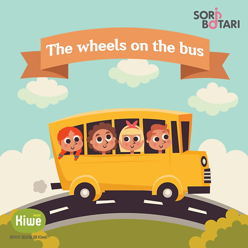 The wheels on the bus(1년)
