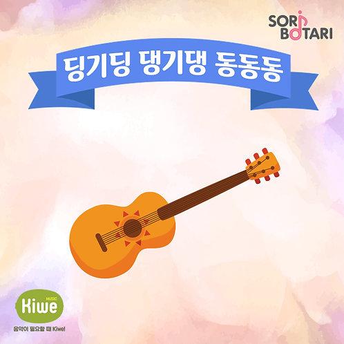 딩기딩 댕기댕 동동동(1년)