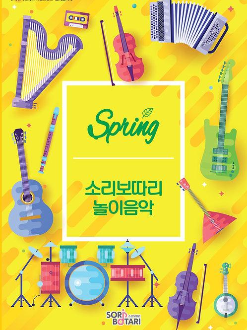 봄보따리 시즌2