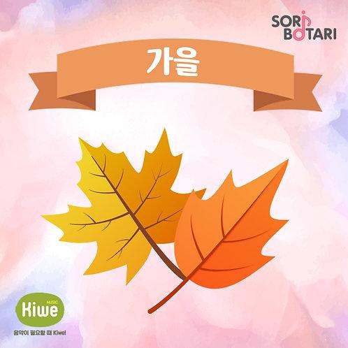 가을(1년)
