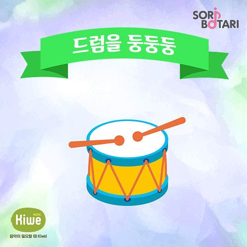 드럼을 둥둥둥(1년)