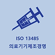 ISO_13485.png