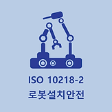 ISO_10218-2.png