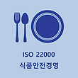 ISO_22000.png
