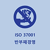 ISO_37001.png