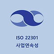 ISO_22301.png