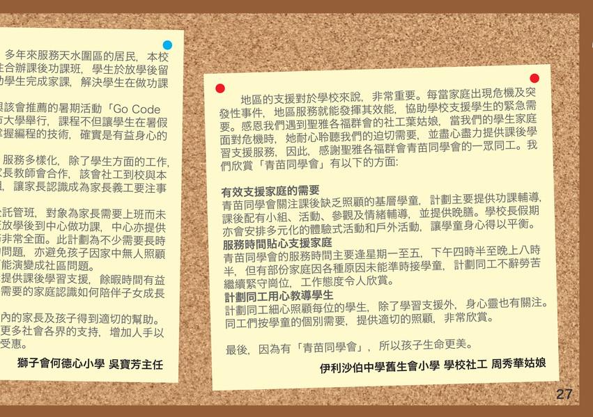Page27.jpg