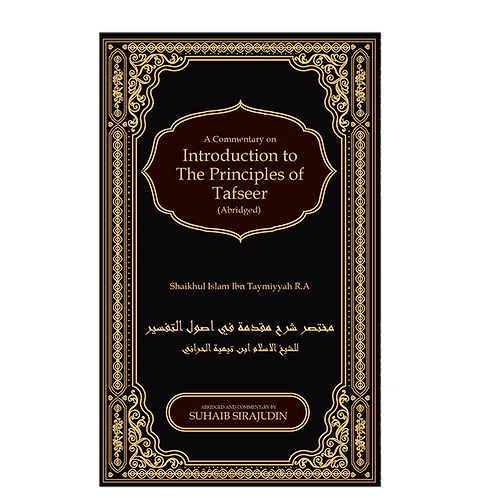 Muqaddamah Fi Usool Tafseer (Introduction to the Principles of Tafsir)