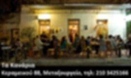 kafeneia2013-675-9_265709_2I0455.jpg