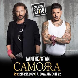 Χρήστος Δάντης – Stan από 27/10 στο «Camorra»!