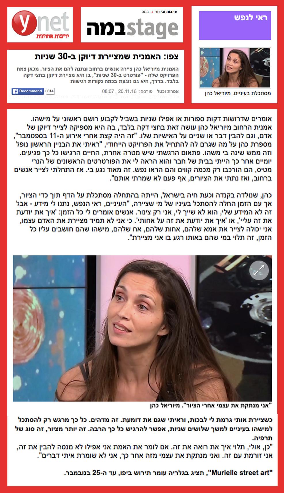 Ynet Press 1.jpg