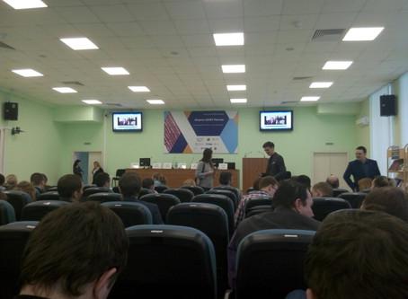 Участие в 4-ой всероссийской конференции ЦМИТ