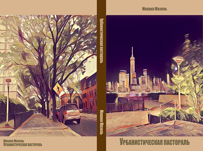 Урбанистическая Пастораль