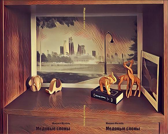23509129_cover_Medovye_Slony.jpg